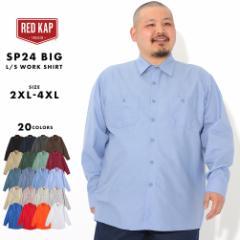 [ビッグサイズ] レッドキャップ ワークシャツ 長袖 レギュラーカラー ポケット 無地 メンズ 大きいサイズ SP14 USAモデル ブランド RED K