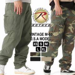 ロスコ カーゴパンツ ジッパーフライ ゆったり メンズ 大きいサイズ USAモデル 米軍|ブランド ROTHCO