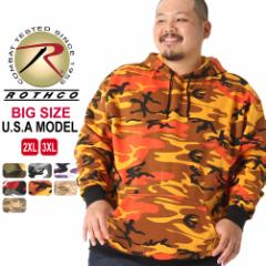 [ビッグサイズ] ロスコ パーカー プルオーバー メンズ レディース 大きいサイズ USAモデル 米軍|ブランド ROTHCO