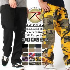 ロスコ カーゴパンツ ボタンフライ ゆったり メンズ 大きいサイズ USAモデル 米軍|ブランド ROTHCO|ミリタリー 迷彩