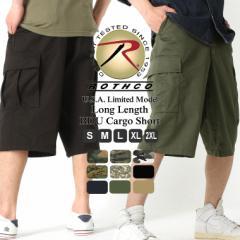 ロスコ ハーフパンツ カーゴ ひざ下 ジッパーフライ メンズ 大きいサイズ USAモデル 米軍|ブランド ROTHCO|カーゴパンツ ロング丈 ハー