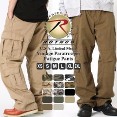 ROTHCO ロスコ カーゴパンツ メンズ 大きい ヴィンテージ パラトゥルーパー 8ポケット カーゴパンツ 迷彩 ファティーグパンツ ミリタリー