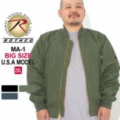 [ビッグサイズ] ロスコ MA-1 メンズ フライトジャケット 大きいサイズ USAモデル 米軍 ブランド ROTHCO