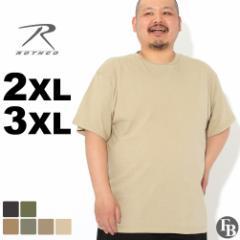 [ビッグサイズ] ロスコ Tシャツ 半袖 クルーネック 無地 コットン メンズ 大きいサイズ USAモデル ブランド ROTHCO 半袖Tシャツ アメカジ