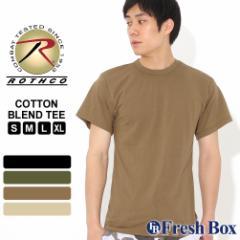 ロスコ Tシャツ 半袖 クルーネック 無地 コットンブレンド メンズ 大きいサイズ USAモデル ブランド ROTHCO 半袖Tシャツ アメカジ ミリタ