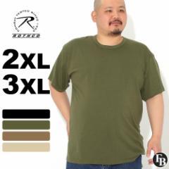 [ビッグサイズ] ロスコ Tシャツ 半袖 クルーネック 無地 コットンブレンド メンズ 大きいサイズ USAモデル ブランド ROTHCO 半袖Tシャツ