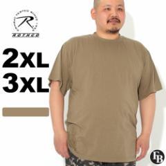 [ビッグサイズ] ロスコ Tシャツ 半袖 クルーネック 無地 AR670-1 米軍 陸軍戦闘服 メンズ 大きいサイズ USAモデル ブランド ROTHCO 半袖T