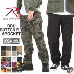 ロスコ カーゴパンツ ボタンフライ ゆったり ダンス メンズ 大きいサイズ USAモデル 米軍 ブランド ROTHCO ミリタリー 迷彩 秋新作