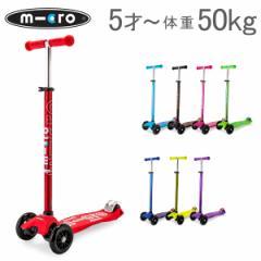 マイクロスクーター Micro Scooter キックボード 5才〜耐荷重50kg  マキシ・マイクロ・デラックス Micro Maxi DELUXE キックスケーター