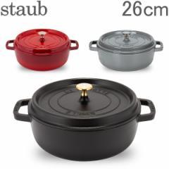 [あす着] ストウブ Staub シャロー ラウンド ココット Wide Round Oven Shallow Cocotte 4qt 26cm ホーロー鍋 なべ