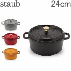 [あす着]ストウブ Staub ピコ・ココットラウンド 24cm 両手鍋 ホーロー鍋 Rund Brater ピコ ココット 鍋 なべ 調理器具 キッチン用品