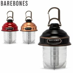 [あす着] ベアボーンズ リビング Barebones Living ビーコンライト LED ランタン アウトドア キャンプ ライト
