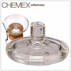 【CHEMEX】ケメックスコーヒーメーカー 専用フタ CMC