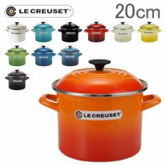 [あす着] ル・クルーゼ Le Creuset ストックポット 20cm 5.7L Stockpot 6 qt POT AU FEU 6QT 両手鍋 キッチン 料理 調理器具