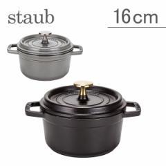 [あす着] ストウブ Staub ピコ ココット ラウンド Round Cocotte 16cm ホーロー 鍋 なべ