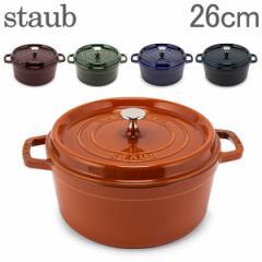 [あす着] ストウブ Staub ピコ ココット ラウンド 26cm 両手鍋 ホーロー 鍋 Cocotte おしゃれ キッチン 新生活