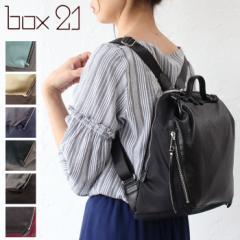 ポイント10倍 ボックス21 リュックサック box21 リブ Sサイズ 1334477 牛革×ナイロン 本革 レザー デイパック