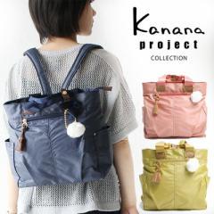 ポイント10倍 カナナプロジェクトコレクション kanana project collection タッセル3 カナナ リュックサック 2way エース 59894 B5対応