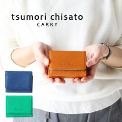 ポイント10倍 ツモリチサト 財布 ミニ財布 ミニウォレット tsumori chisato コンパクト 3つ折財布 グレンチェックライニング 57311