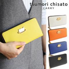 ポイント10倍 ツモリチサト tsumori chisato ラウンド長財布 ねこプラネット 57988 キャリー