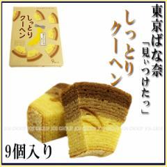 東京ばな奈 しっとりクーヘン(カットタイプ) 9個入り 東京バナナ ギフト 送料無料 代引き料有料 消費税込