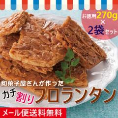 【メール便送料無料】お徳用 カチ割りフロランタン 270gx2袋セット 和菓子屋さんが作ったフロランタン♪ナッツとキャラメルの味が絶妙