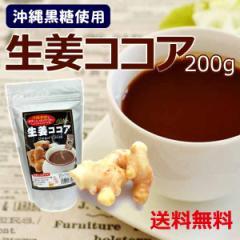 【メール便送料無料】沖縄黒糖を使用『生姜ココア200g(パウダー)』お湯を注ぐだけ!冷え性対策