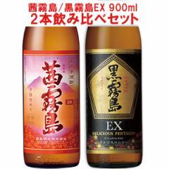 父の日 ギフト 茜霧島/黒霧島EX 900ml 2本飲み比べセット