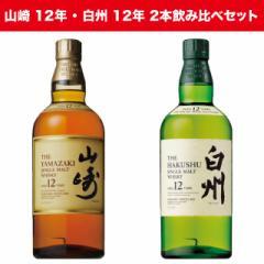 山崎12年 / 白州12年 700ml (箱なし) 2本飲み比べセット