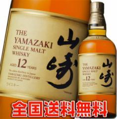 【送料無料】サントリー シングルモルト ウイスキー 山崎 12年 43度 700ml (箱なし) 【国産正規品】