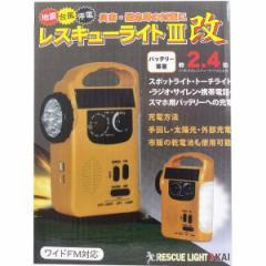 ラジオライト レスキューライト3 改 AM FMラジオ LEDライト スマホ充電 USB サイレン 手回し充電 ソーラー充電 多機能 防災 大特価