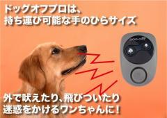 ドッグオフプロ無駄吠え防止超音波で安全に無駄吠えしつけ携帯でき便利★☆