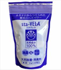 【sta-Vela】 100%ホタテ貝殻使用 消臭剤 抗菌×消臭 粉末タイプ3g小袋×30入 P-STA-VELA-3GP 送料無料大特価 ★♪