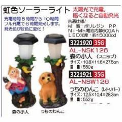 【大特価】虹色ソーラーライト LED うちのわんこ ガーデンライト 照明★♪