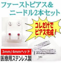 ファーストピアス ニードル 2本 セット(両耳用)滅菌パック 18G アレルギーフリー テンレス pr-set
