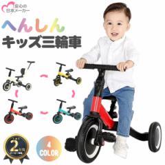 2021年最新モデル 2年保証 4WAY キッズ三輪車 キッズバイク 乗用玩具 子供 幼児 三輪車 折りたたみ 手押し棒 折り畳み 2歳 3歳 4歳 5歳
