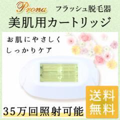 Prona フラッシュ脱毛器 専用取り換えカートリッジ 美肌用(身体用) 美容