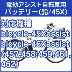 電動アシスト自転車用バッテリー(45X リード型)