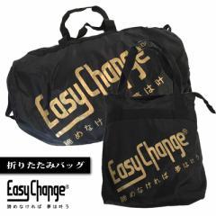 折りたたみバッグ トートバッグ ボストン EasyChange イージーチェンジ ジムバッグ 旅行用 サブバッグ