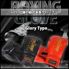 ボクシンググローブ EasyChange イージーチェンジ 本革仕様 ひも式グローブ グローリータイプ