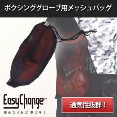 ボクシンググローブ用 メッシュバッグ EasyChange イージーチェンジ 収納袋 通気
