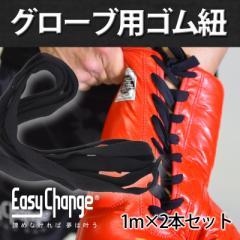 ボクシンググローブ用 ゴム紐 EasyChange 特許庁登録商品 ひも式 練習用 ボクシンググローブ