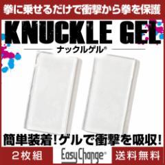 ナックルゲル EasyChange 特許庁登録商品 衝撃吸収 練習用 プロテクター ( バンデージ ボクシング 総合格闘技 キックボクシング )
