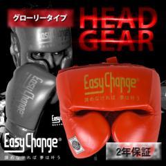 ボクシングヘッドギア プロ仕様 グローリータイプ 紐式 牛革 本革  EasyChange イージーチェンジ