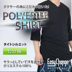 Tシャツ EasyChange ポリエステル100% メンズ レディース 男女兼用 7分袖 無地 タイト ブラック