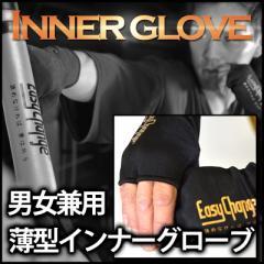インナーグローブ ボクシンググローブ バンテージ EasyChange プロテクター ナックルガード ボクシング 総合格闘技 キックボクシング