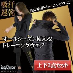 スポーツウェア EasyChange メンズ レディース 男女兼用 上下 セットアップ 長袖 パンツ タイツ フード付き トレーニングウェア 父の日の