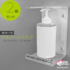 アルコール スタンド 2個セット 消毒液スタンド 壁掛け 台 ボトル台 ポンプ台 コロナ対策 感染予防 ウイルス対策 感染防止