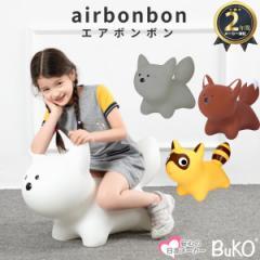 エアボンボン キッズ  乗用玩具 乗り物 おもちゃ バルーントイ 室内遊具 遊具 のりもの ノンフタル酸 BuKO