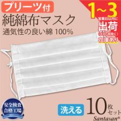マスク 在庫あり 夏用 即納 10枚セット 涼しい 洗える 夏 夏用マスク 布マスク プリーツ 男女兼用 大人用 白マスク 綿100% コットン 布